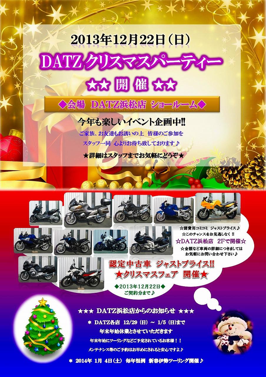 s-クリスマスDM2013 ①